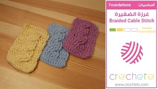 تعليم الكروشيه : غرزة الضفيرة - Learn how to Crochet for beginners : Braided Cable Stitch
