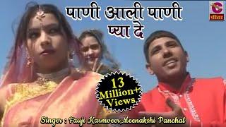 Pani Aali Pani Pya De ►पाणी आली पाणी प्या दे ►Most Popular Haryanvi Dance // Superfine width=