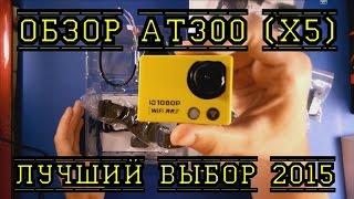 Обзор экшн-камеры AT300 (X5) Лучшая бюджетная модель 2015!