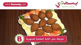 getlinkyoutube.com-طريقة عمل الكبة المقلية السورية -Fried Kibbeh