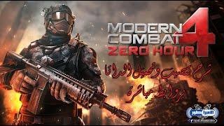 شرح تحميل وتنصيب لعبة  مودرن4 كاملة مع الداتا Modern Combat 4: Zero Hour