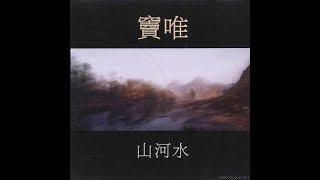 getlinkyoutube.com-窦唯 竇唯 山河水 Dou Wei Mountain River