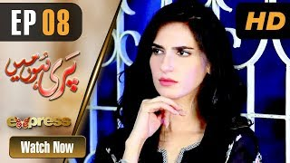 Pakistani Drama | Pari Hun Mein - Episode 8 | Express Entertainment