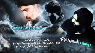 getlinkyoutube.com-يوسف الصبيحاوي الخانك ما يتوفق