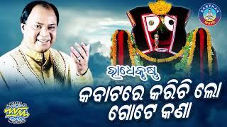 Md. AzizNka SUPER HIT BHAJAN -Kabatare Karichi Lo