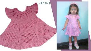 getlinkyoutube.com-Платье для девочки крючком Сердечки Круглая кокетка Часть 1