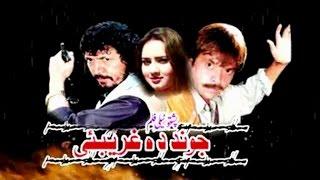 getlinkyoutube.com-Jwand Da Gharebai - Jahangir Khan, Swati - Pakistani Pushto Action Movie