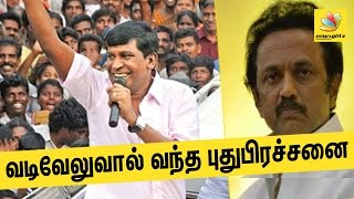Stalin in trouble because of Vadivelu  | Latest Tamil News