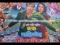 Bangla New Movie 2014 JoJ Berister Police Comishonar DvdRip By Shakib Khan