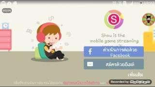 getlinkyoutube.com-.วิธีอัดเกมในมือถือโดยใช้เเอปSHOU.