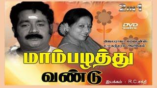 getlinkyoutube.com-Mambalathu vandu tamil full Thriller movie Starring:Jaiganesh,Sathyapriya,Y. Gee. Mahendran ,