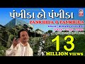 Pankhida O Pankhida  ORIGINAL Shree Mahakali Chalisa