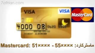 ارقام البطاقات الائتمانيه