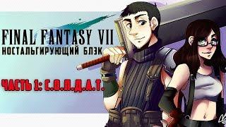 getlinkyoutube.com-ЛЕГЕНДА ● Final Fantasy VII #1