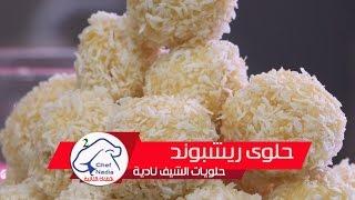 حلوة ريشبوند هشيشة ودائبة الشيف نادية  | richbond cookies