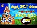 Mallanna 2017 Bhakthi Songs || Komuravelli Mallanna Songs|| Telengana Folks