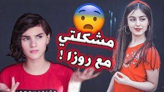 ليش بكره رزان من قناة Rozzah! وشو المشكلة الي بيناتنا😡