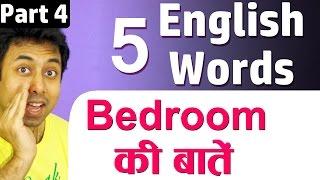 getlinkyoutube.com-Bedroom की बातें | Learn 5 English Words through Hindi with Awal Part 4 | Speak English Confidently
