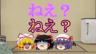 getlinkyoutube.com-【ゆっくり茶番】私の紫とレミリアがこんなに修羅場じゃないと信じたい