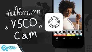 getlinkyoutube.com-รีวิวสอนวิธีใช้ VSCO Cam แอพพลิเคชั่น แต่งรูป ถ่ายรูป ครบทุกฟังก์ชั่น