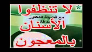 الدكتور محمد فائد - لا تنظفوا أسنانكم بالمعجون