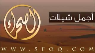 getlinkyoutube.com-قلبه مع انسان ثاني - اداء ناصر السيحاني