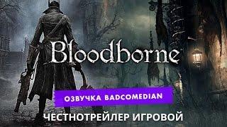 getlinkyoutube.com-Самый честный трейлер - Bloodborne