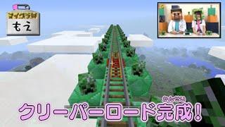 getlinkyoutube.com-【マインクラフト】赤石先生のプレイ動画シリーズ「マイクラチャレンジ!」/ジェットコースターを作ろう!【マイクラ部】