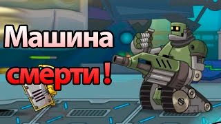 getlinkyoutube.com-Машина смерти ! ( Tower Conquest )