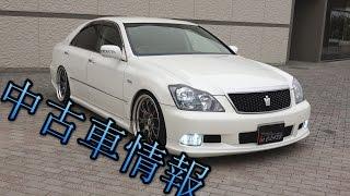 getlinkyoutube.com-(売約済)18クラウン 大人カスタム!IDEALブレーキ! 中古車情報!Vol.61