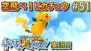 getlinkyoutube.com-【実況】 ポケモン超不思議のダンジョン!実況プレイ! #51 【ポケダン】