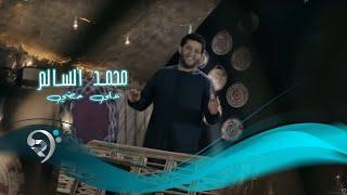 getlinkyoutube.com-محمد السالم كليب على حظي المصخم الرماس ميوزك