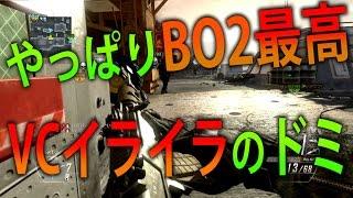 【BO2 実況】 奈々様ファンが行く おこなの?VCイライラのドミpart 935  ドミネーション【ななか】