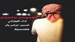 getlinkyoutube.com-الجفراني  | ياهجوسي ساعديني 2014♫ |  كلمات فهد البريدي .