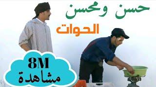 "حسن و محسن في سكيتش ""الحوات""Hassan & mouhssine dans sketch ""Al Haouat """