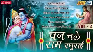 getlinkyoutube.com-Moinuddin Manchala Hits | Van Chale Ram Raghurai - 1 | Audio Song | Old is Gold | Rajasthani Songs