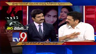 Shivaji Raja tried to use me || Artist Shruthi || Tollywood Casting Couch - TV9