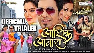 getlinkyoutube.com-AASHIK AAWARA | Official Trailer 2016 | Dinesh Lal Yadav, Aamrapali Dubey, Kajal Raghwani