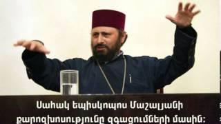 getlinkyoutube.com-Սահակ եպս․ Մաշալյանի քարոզխոսությունը զգացումների մասին
