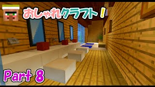 getlinkyoutube.com-おしゃれクラフト!part8 温泉施設続き(Minecraft)