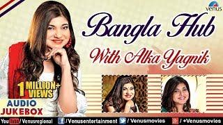 Bangla Hub With Alka Yagnik : Best Bengali Romantic Songs || Audio Jukebox