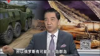 getlinkyoutube.com-张召忠:萨德逼中俄出招,黄海成中美斗争热点