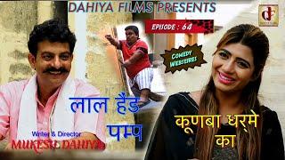 Episode : 64 लाल हैंड पम्प .. # KUNBA DHARME KA # Haryanvi Web Series # Mukesh Dahiya  Comedy