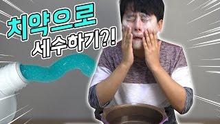 getlinkyoutube.com-치약으로 세수하면 여드름이 없어진다고?! [ 치약세수 ]빅민TV