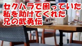 getlinkyoutube.com-【武勇伝】バイト先でセクハラされて困っていた私。そんなある日、兄が友達を引き連れて来店【2ちゃんねる】