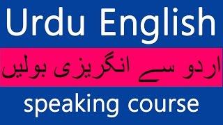 Learn English through Urdu course | Urdu to English speaking course