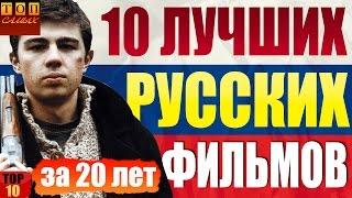 getlinkyoutube.com-Лучшие Русские фильмы за последние 20 лет