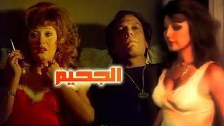 getlinkyoutube.com-الجحيم - El Gahim