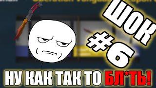 getlinkyoutube.com-ШОК!!! #6 Ну НОЖ!11 Как так-то бл*ть!??!17 ВТОРОЙ!11