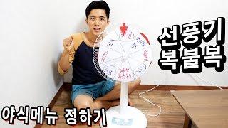 getlinkyoutube.com-선풍기 복불복 게임기 만들어서 야식메뉴 정하기 - 허팝 (a fan lottery circle)